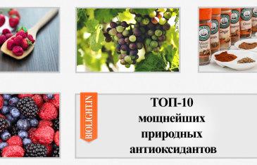 ТОП-10 мощнейших природных антиоксидантов