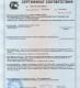 muskus-sertificat