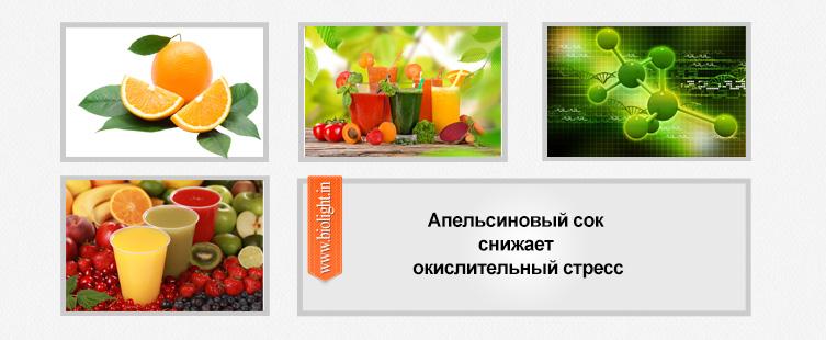 Апельсиновый сок снижает окислительный стресс